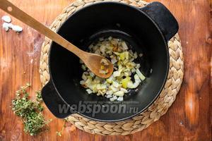 Поставьте на средний огонь кассероль или кастрюлю с толстым дном объёмом не менее 2,5-3 л. Плесните оливкового масла и когда масло нагреется, добавьте лук. Пассеруйте, помешивая лопаткой, пока лук не размягчится.