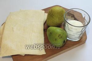 Для приготовления слоек понадобятся тесто слоёное бездрожжевое, груши, желток, сахар, мука для раскатывания теста.