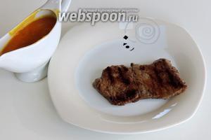 Сразу сервируем горячий антрекот с карамельно-шафрановым соусом и подаём. Приятного аппетита!