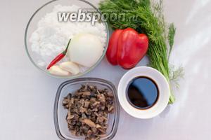 Для приготовления нам понадобятся: рис (у меня уже отваренный), шампиньоны, соевый соус, болгарский перец, перец острый, лук, чеснок, подсолнечное масло.