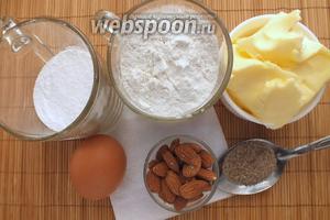 Подготовьте необходимые ингредиенты: размягчённое масло, муку, сахарную пудру, яйца, миндаль, ванильный сахар, соль и разрыхлитель.