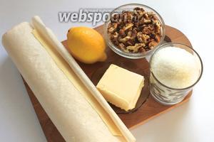 Для приготовления нам понадобятся тесто фило, орехи грецкие, сахар, лимон, масло сливочное.