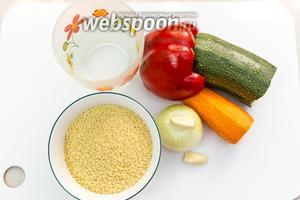 Для приготовления нам понадобятся: кускус, вода, морковь, цукини, чеснок, лук, масло подсолнечное, соль, смесь перцев.