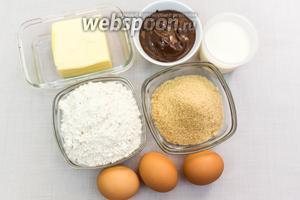 Для приготовления нам понадобятся: сахар (у меня коричневый), яйца, мука, размягчённое сливочное масло, молоко, шоколадная паста, разрыхлитель.