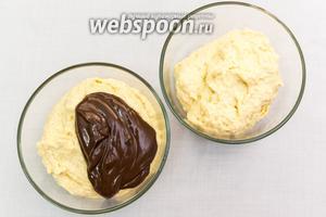 Разделим тесто на 2 части. В одну добавим шоколадную пасту.