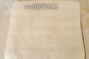 На листе пергамента нарисовать окружность 18 см. Форма в которой выпекали бисквит была 20 см. Учтём, что в процессе выпечки безе увеличится в объёме. Пергамент перевернуть стороной с рисунком вниз.