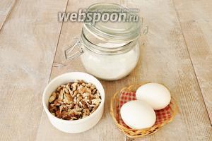 Приготовим корж безе с орехами. Лучше это сделать накануне. Для безе понадобятся охлаждённые яйца. Миску, в которой будем взбивать, лучше охладить заранее.