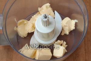 В чашу комбайна поместить кусочки мягкого сливочного масла.