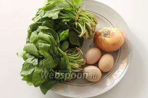 Для яичницы со шпинатом необходимы: свежий шпинат, лук, яйца и топлёное сливочное масло.