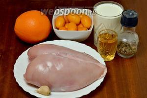 Для приготовления этого блюда нам понадобятся следующие ингредиенты: куриная грудка, кумкваты, апельсин, ликёр, ром или коньяк, сливки, чеснок, соль, перец, куркума, паприка.