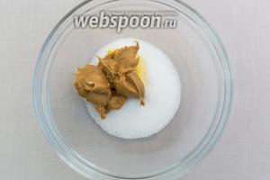 В миске смешаем сахар, арахисовое масло (пасту) и размягчённое сливочное масло.