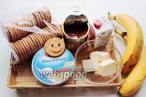 Нам понадобится: маскарпоне, бананы 3-4 шт., масло, сливки, печенье, варёнка, миндальные лепестки и 1 белок.