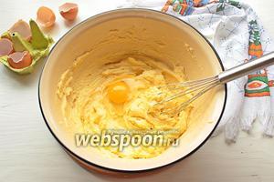 По одному добавить 2 яйца и 2 желтка, после каждого хорошо взбивая.