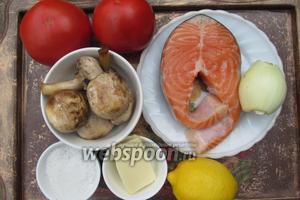 Для приготовления этого рецепта нам понадобятся — сёмга, сок половины лимона, соль, перец,и для гарнира грибы, лук, сливочное масло, помидоры.