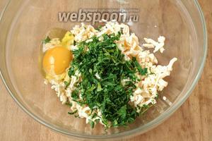 Добавить яйцо и нарезанную петрушку, хорошо перемешать.