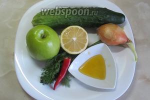 Нам понадобится огурец большой или 2 маленьких, 1 яблоко, желательно кислое и твёрдое, 0,5 лимона, лук, перец чили, укроп, соль, перец душистый перемолотый в ступке, мёд.