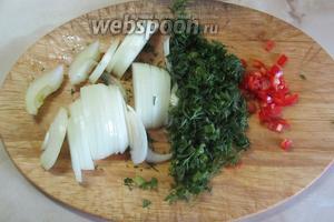 Лук порезать полукольцами, перец чили порезать мелко (зёрнышки можно не убирать), порезать укроп.