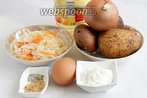 Для приготовления картофельных зраз возьмём квашенную капусту (или свежую), картофель, луковицу, муку, растительное масло, кунжут, прованские травы, яйцо для смазки.