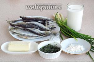 Для приготовления блюда нужно взять свежую кильку, зелёный лук, зелень укропа (у меня мороженая), молоко, муку, сливочное масло и соль.