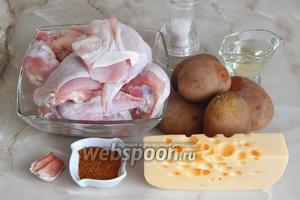 Продукты, необходимые для приготовления данного блюда: картофель, курица, сыр Маасдам, чеснок, приправа для курицы, соль, масло растительное без запаха, вода (по необходимости).