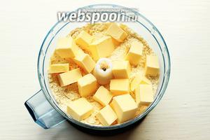 Смешать муку с сахаром, добавить охлаждённое сливочное масло (порезанное кубиком). Порубить в крошку с помощью ножа или в комбайне (режим пульсации).