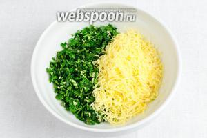 Сыр измельчить на тёрке. Соединить чесночную зелень с измельчённым сыром. Перемешать.