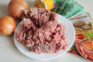 Для приготовления люля кебаба взять свиной фарш, репчатый лук, кориандр, чёрный и красный молотый перец, майоран.