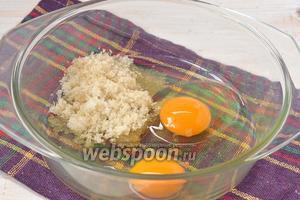 Соединить яйца и сахар. Взбить венчиком.