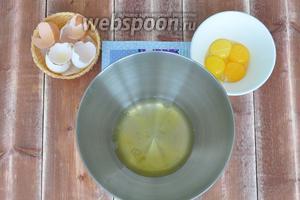 Отделить белки от желтков, яйца должны быть охлаждённые и посуда в которой будете взбивать тоже. Если яйца крупные, то хватит и 4 белков, количество сахара тогда уменьшите на 1/5.