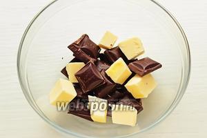 Шоколад измельчить, добавить масло и растопить на паровой бане. Не перегреть!