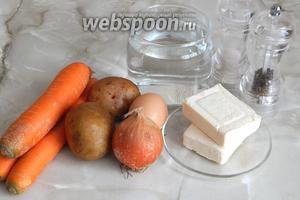 Вначале подготовим продукты: морковь, картофель, лук репчатый, куриное яйцо (отварим вкрутую и добавим в готовый суп), два плавленых сырка, воду, соль и перец чёрный молотый (по вкусу).