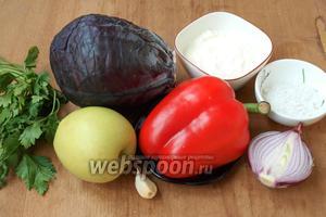 Для приготовления салата возьмём краснокачанную капусту, сладкий перец (лучше красного цвета), яблоко, фиолетовый лук, соль, майонез, петрушку и зубчик чеснока.