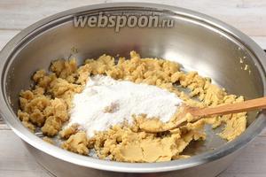 Порциями вмешать сахарную пудру, прогревая смесь ещё 3-4 минуты.