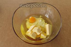 Для теста положить в миску все ингредиенты, кроме муки, разрыхлителя и соли. У одного яйца отделить желток и положить его в сторону для смазывания пирожков. Сливочное масло должно быть размягчённым.
