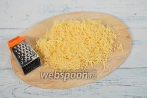 Натереть на мелкой тёрке сыр.