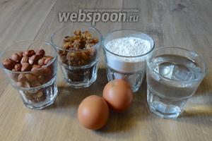 Для приготовления нам понадобится: фундук, изюм, вода (кипяток), яйца, мука пшеничная, сахар, сода и щепотка соли.