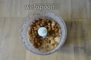 Затем к измельченным орехам добавляем изюм, ещё раз измельчаем.