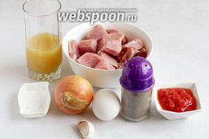 Для сочных котлеток возьмём свинную мякоть (или другое мясо), ананасовый сок (или апельсиновый), перец, чеснок, лук, помидоры измельчённые в собственном соку, яйцо, крахмал, перец чили.