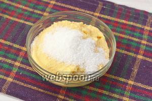 1\4 часть теста соединить с ванильным сахаром.