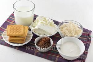 Для приготовления торта нам понадобится творог, печенье, какао, сахар, сметана, молоко.