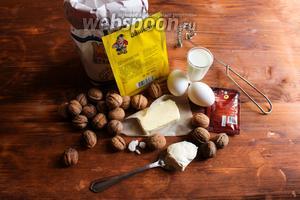 Для рецепта вам потребуется: мука, ванилин, дрожжи сухие, 2 яйца комнатной температуры, размягчённое сливочное масло, грецкие орехи, 1 ст. л. сметаны, и молоко.