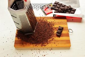 Шоколад натереть на тёрке. Изюм промыть, обсушить.