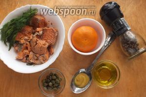 Подготовьте необходимые ингредиенты: филе лосося, укроп, клементин, перец, каперсы, среднеострую горчицу, оливковое масло первого отжима.