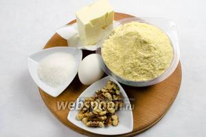 Для выпечки печенья нужно взять: муку пшеничную и кукурузную, яйца, орехи грецкие, масло сливочное, сахар, соль.