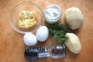 Подготовьте необходимые ингредиенты: размягчённое масло, яйца, сметану (20%), картофель, соль, перец и укроп.