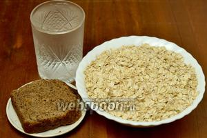 Для приготовления овсяного киселя нам необходимы овсяные хлопья «Геркулес» (быстрого приготовления не подойдут), холодная вода, кусок ржаного хлеба и соль.