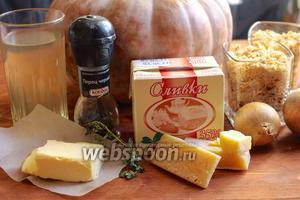 Для приготовления этого рецепта вам потребуется: 1 тыква (моя получилась весом 3 кг 700 г), овощной бульон, сливки жирностью 22-33%, 2 стакана хлебных крошек от белого хлеба (подсушите в духовке), репчатый лук, корки пармезана или грюйера, сливочное масло, чёрный перец и мускатный орех.  Разогрейте духовку до 200°C.