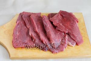 Говядину (или свинину) нарезать пластинами, толщиной 7-8 мм.