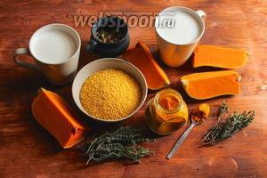 Для приготовления этого рецепта вам потребуется: кукурузная крупа, тыква, молоко, свежий тимьян, куркума.