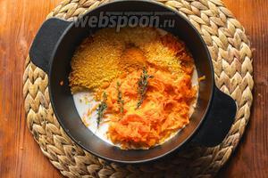 Всыпьте в кастрюлю с толстым дном и стенками кукурузную крупу, тёртую тыкву, куркуму, соль и влейте молоко.